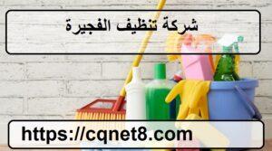 شركة تنظيف الفجيرة