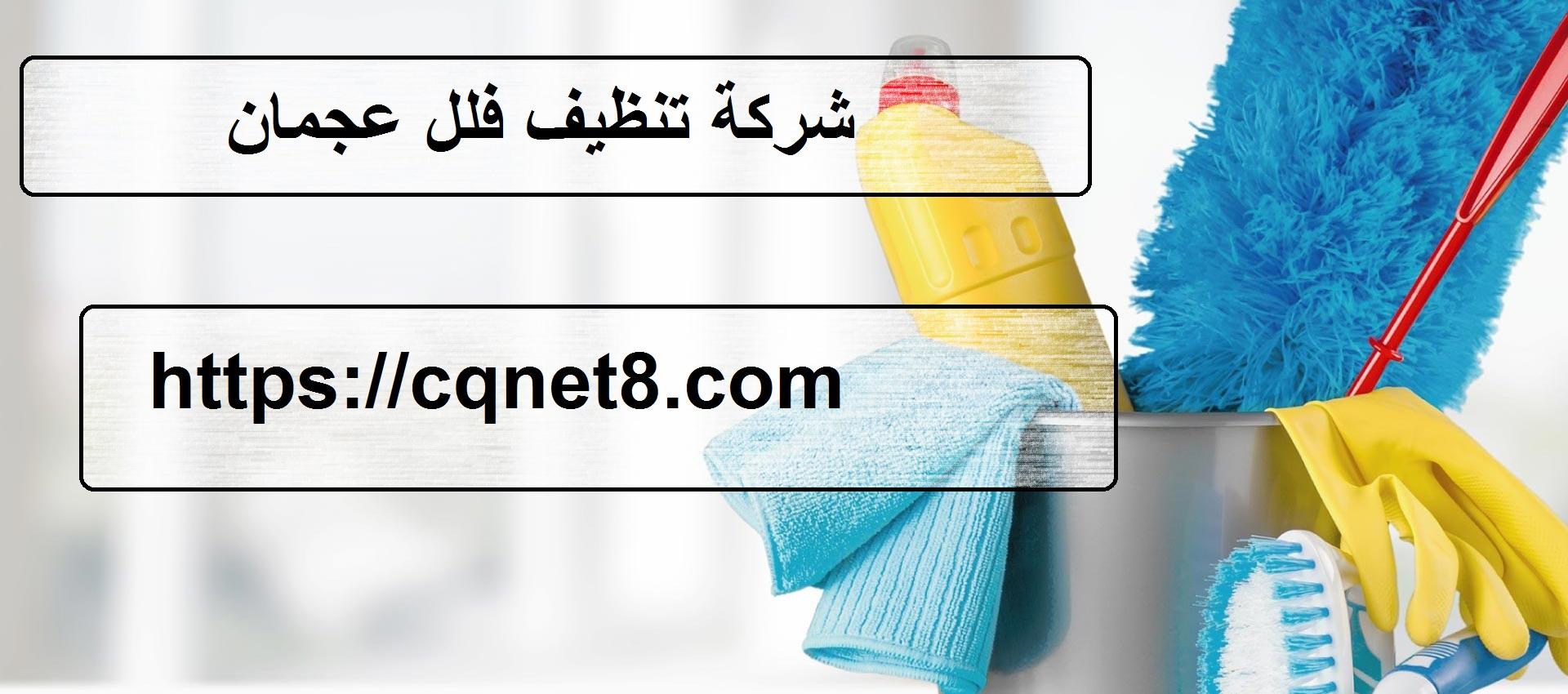 شركة تنظيف فلل عجمان